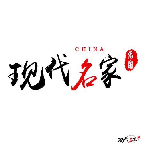 """2020年""""现代名家·华夏名人杯""""全国书画艺术大赛奖品"""