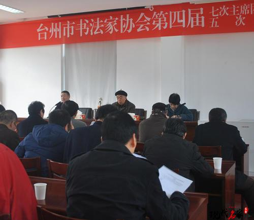 台州市书法家协会