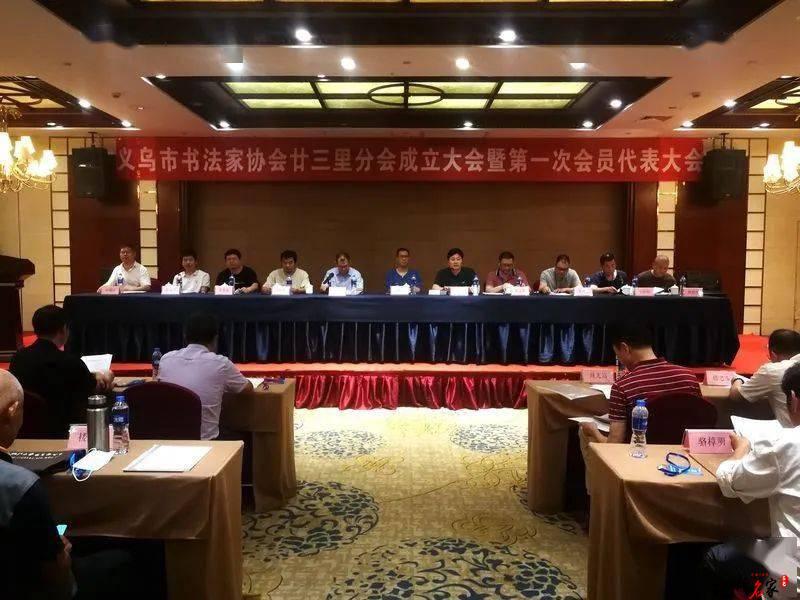义乌市书法家协会