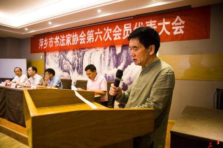 萍乡市书法家协会