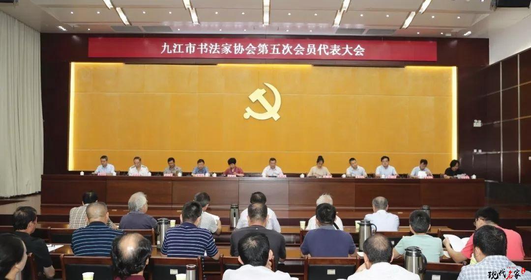 九江市书法家协会