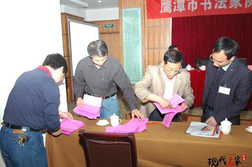 鹰潭市书法家协会