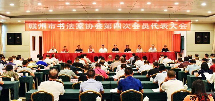 赣州市书法家协会