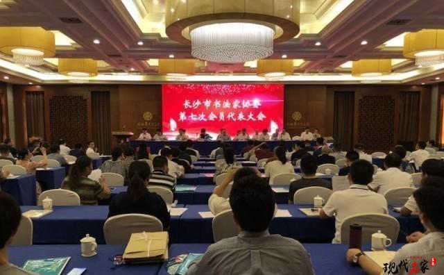 长沙市书法家协会