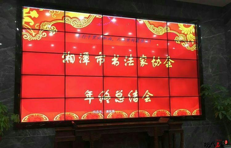湘潭市书法家协会