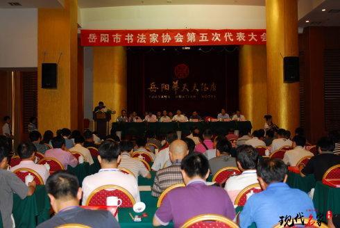 岳阳市书法家协会