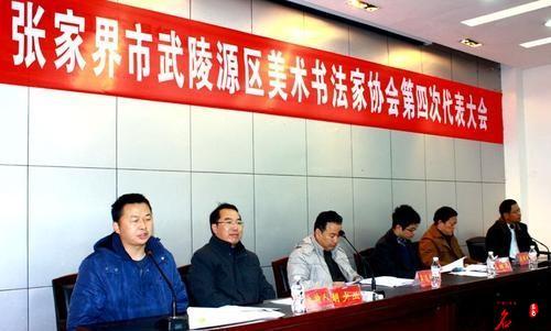 张家界市书法家协会