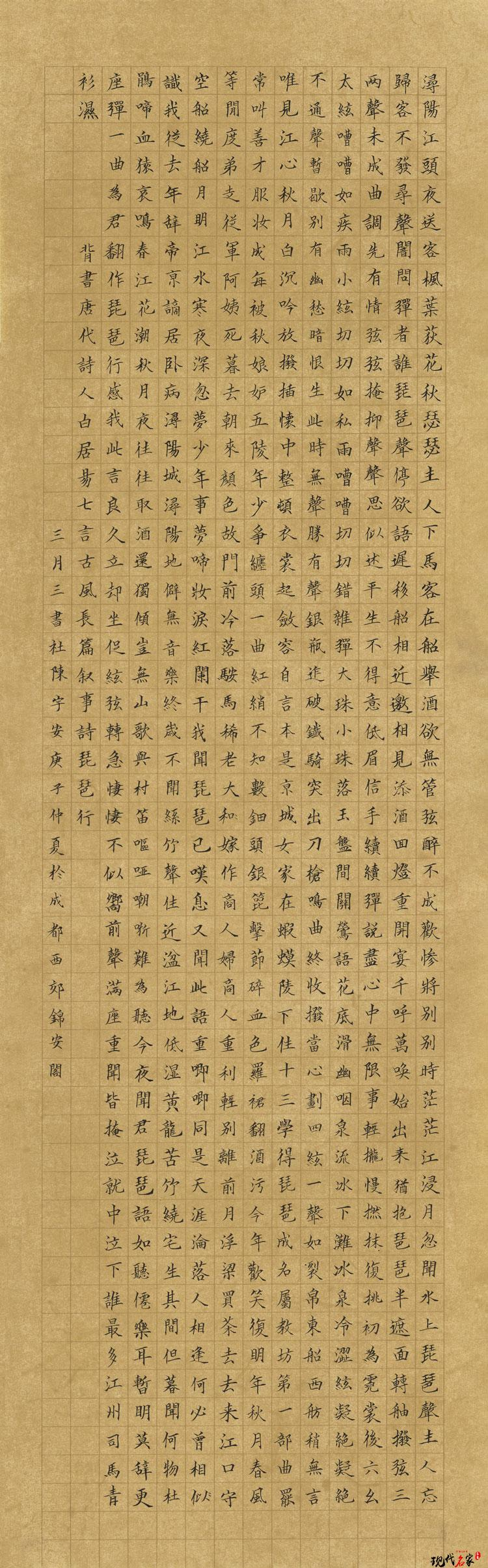 中国现代书法家——陈宇安-第3张