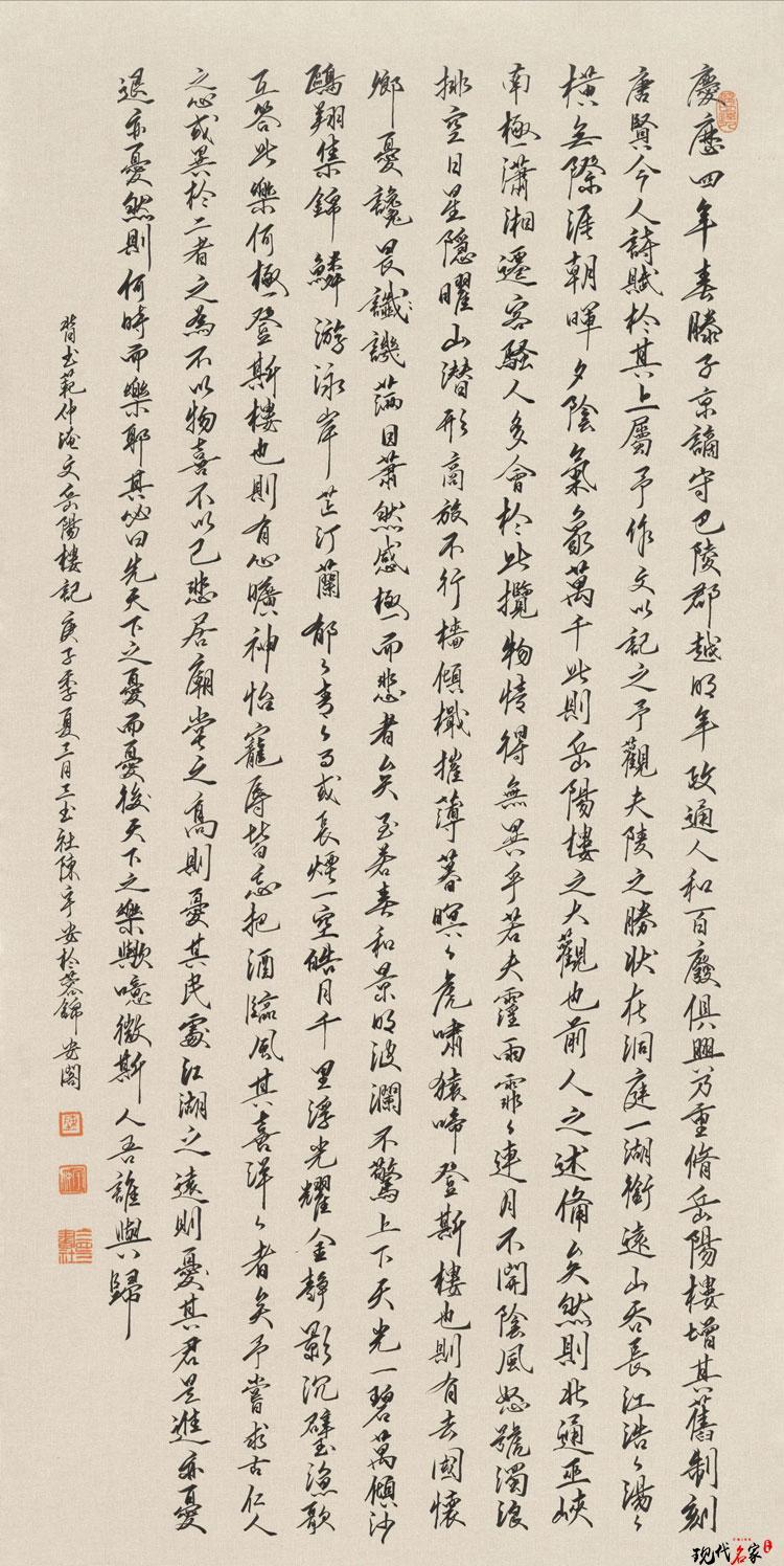 中国现代书法家——陈宇安-第2张