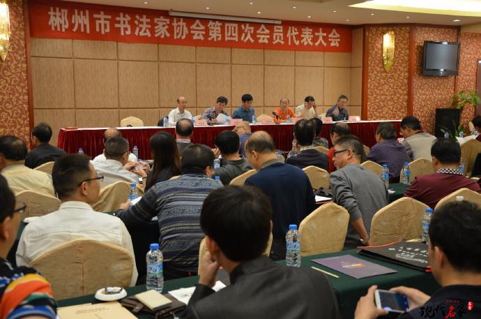 郴州市书法家协会
