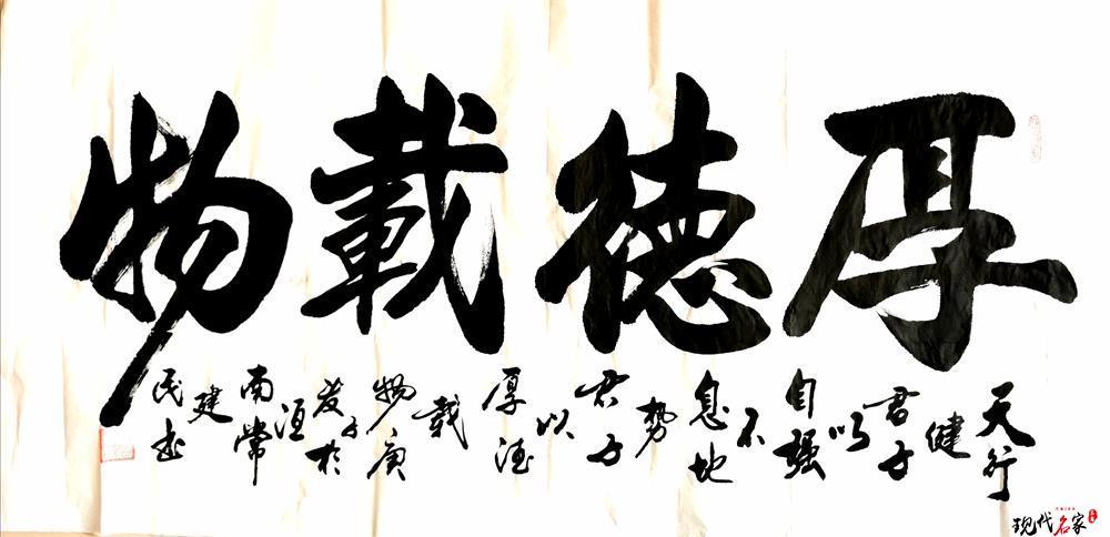 中国现代书法家——常建民、马万家-第2张