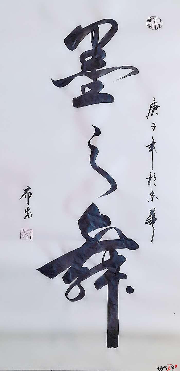 中国现代书法家——林迪、刘文明、王宗标、梁大宏-第2张