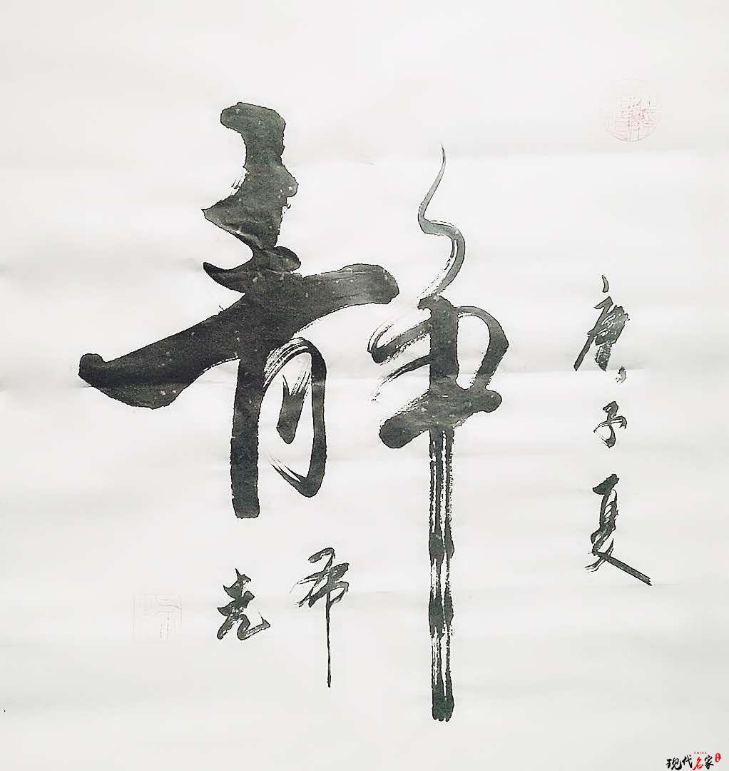 中国现代书法家——林迪、刘文明、王宗标、梁大宏-第3张