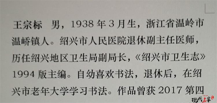 中国现代书法家——林迪、刘文明、王宗标、梁大宏-第8张