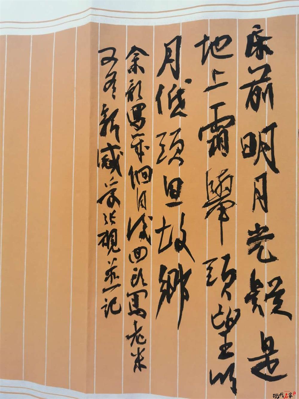 中国现代书法家——张砚、柯金泉、叶挺英、詹锡尔、李敏智、汪卫政、缪彦宗、赵纯德、石城、潘忠敏-第2张