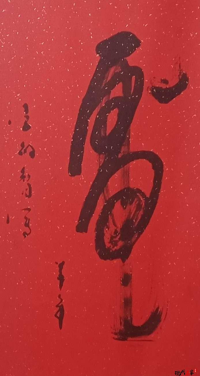中国现代书法家——张砚、柯金泉、叶挺英、詹锡尔、李敏智、汪卫政、缪彦宗、赵纯德、石城、潘忠敏-第14张