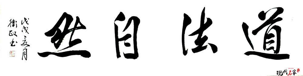 中国现代书法家——张砚、柯金泉、叶挺英、詹锡尔、李敏智、汪卫政、缪彦宗、赵纯德、石城、潘忠敏-第17张