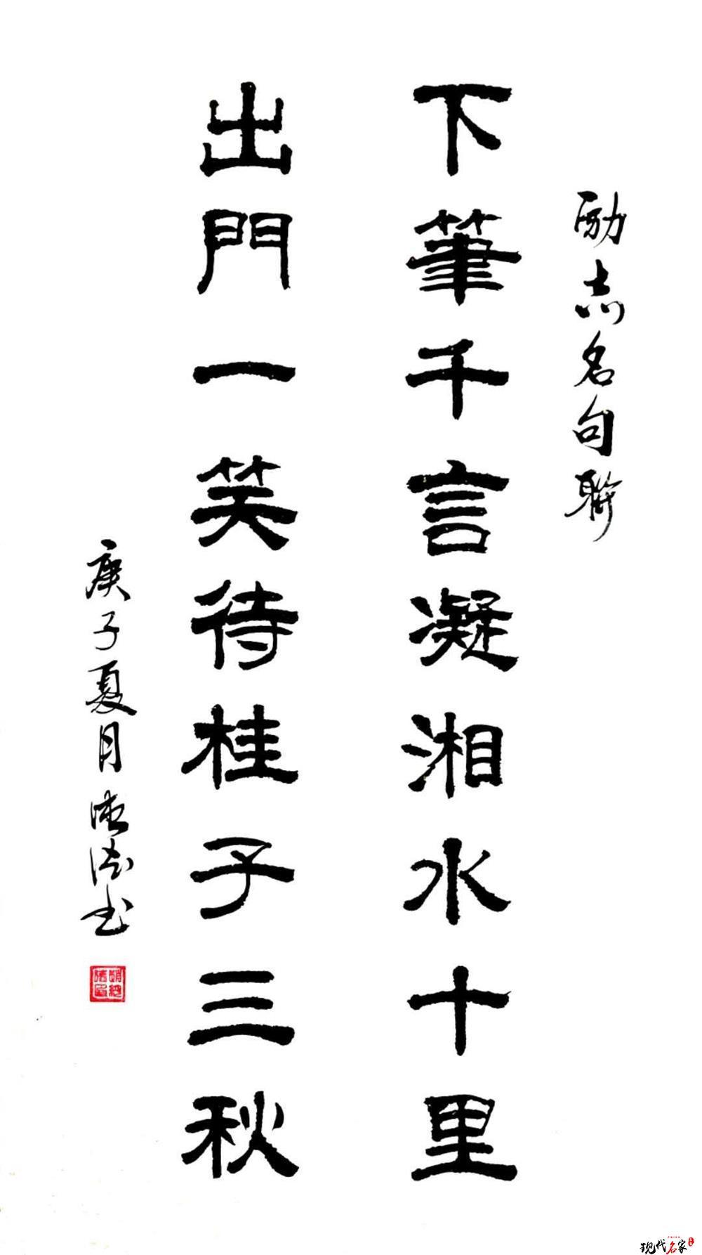 中国现代书法家——张砚、柯金泉、叶挺英、詹锡尔、李敏智、汪卫政、缪彦宗、赵纯德、石城、潘忠敏-第23张