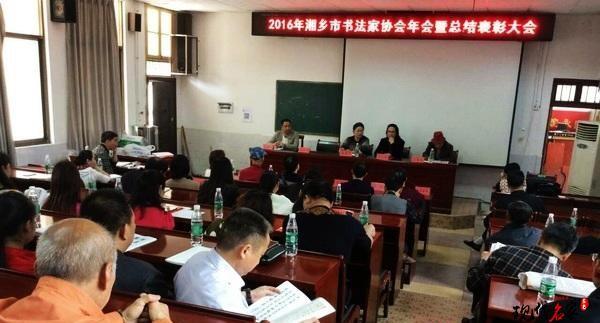 湘乡市书法家协会