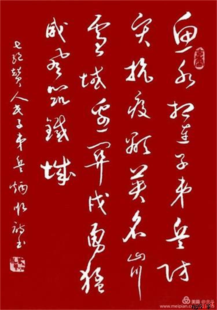 中国现代书法家——崔炳顺、卞为鹏、敦克刚-第2张