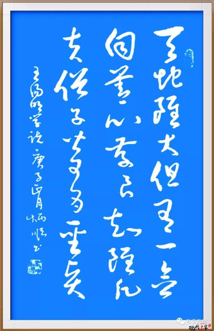 中国现代书法家——崔炳顺、卞为鹏、敦克刚-第3张