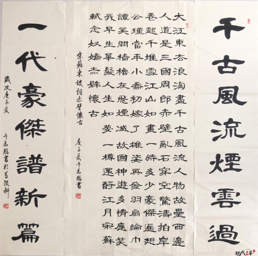 中国现代书法家——崔炳顺、卞为鹏、敦克刚-第5张