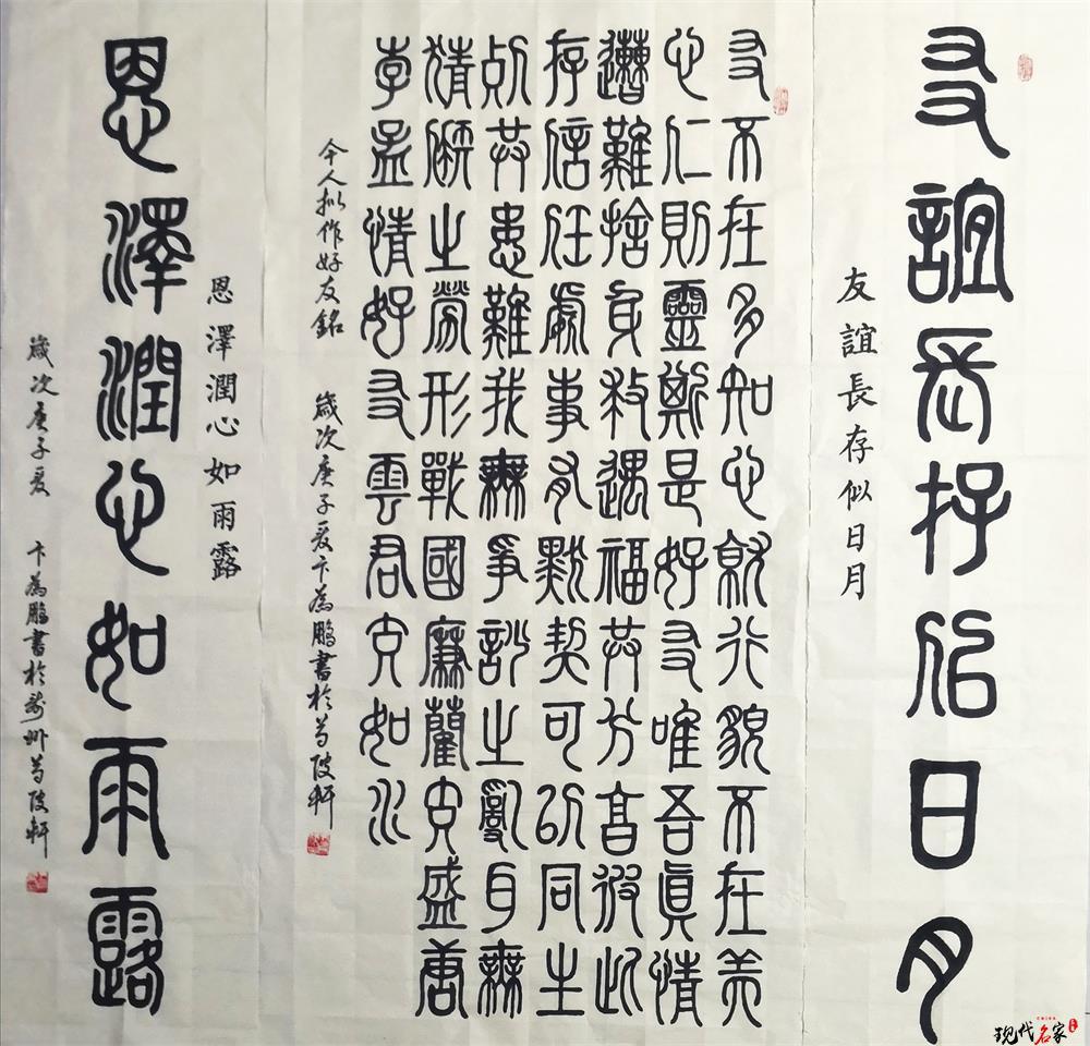中国现代书法家——崔炳顺、卞为鹏、敦克刚-第6张
