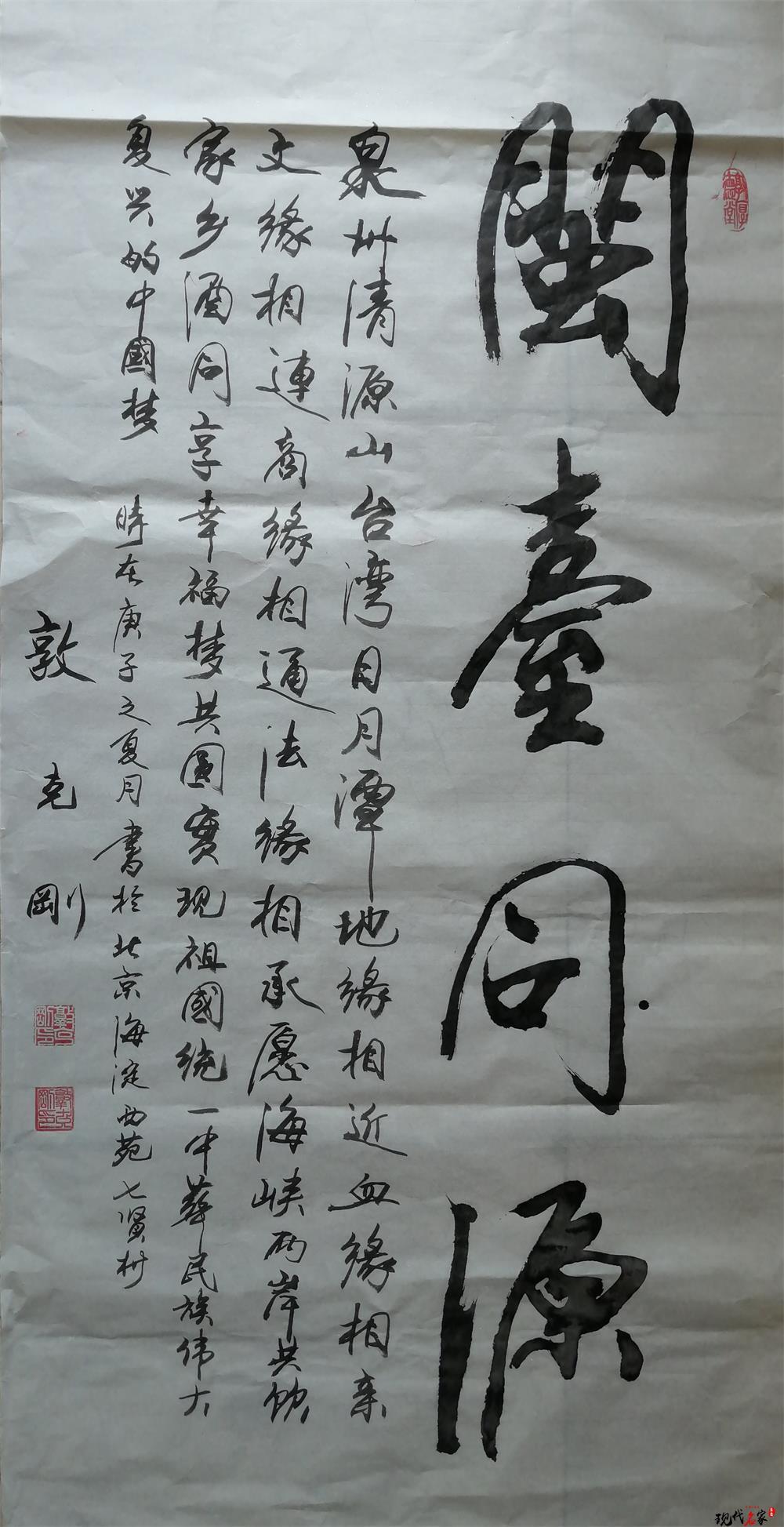 中国现代书法家——崔炳顺、卞为鹏、敦克刚-第8张