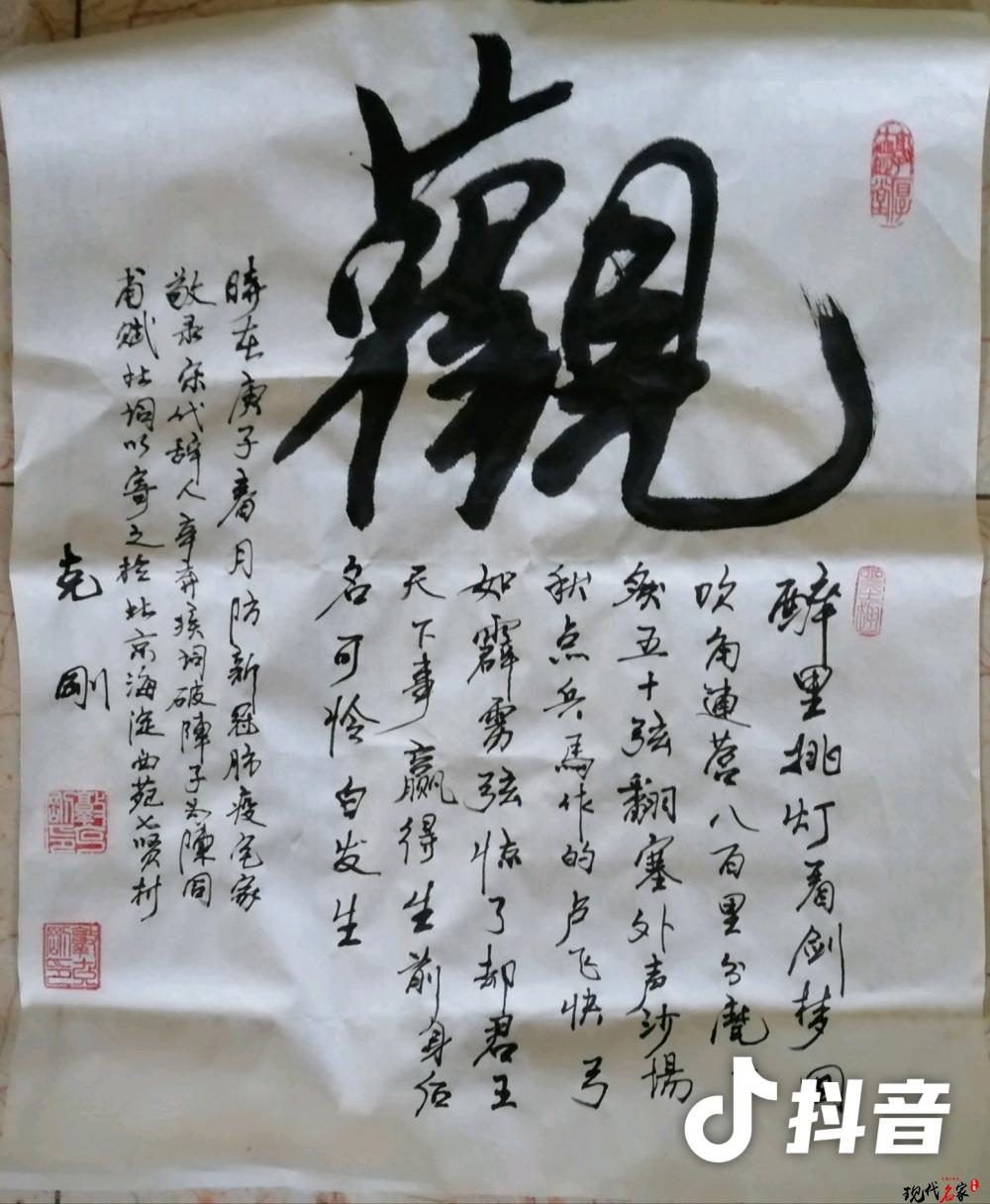 中国现代书法家——崔炳顺、卞为鹏、敦克刚-第9张