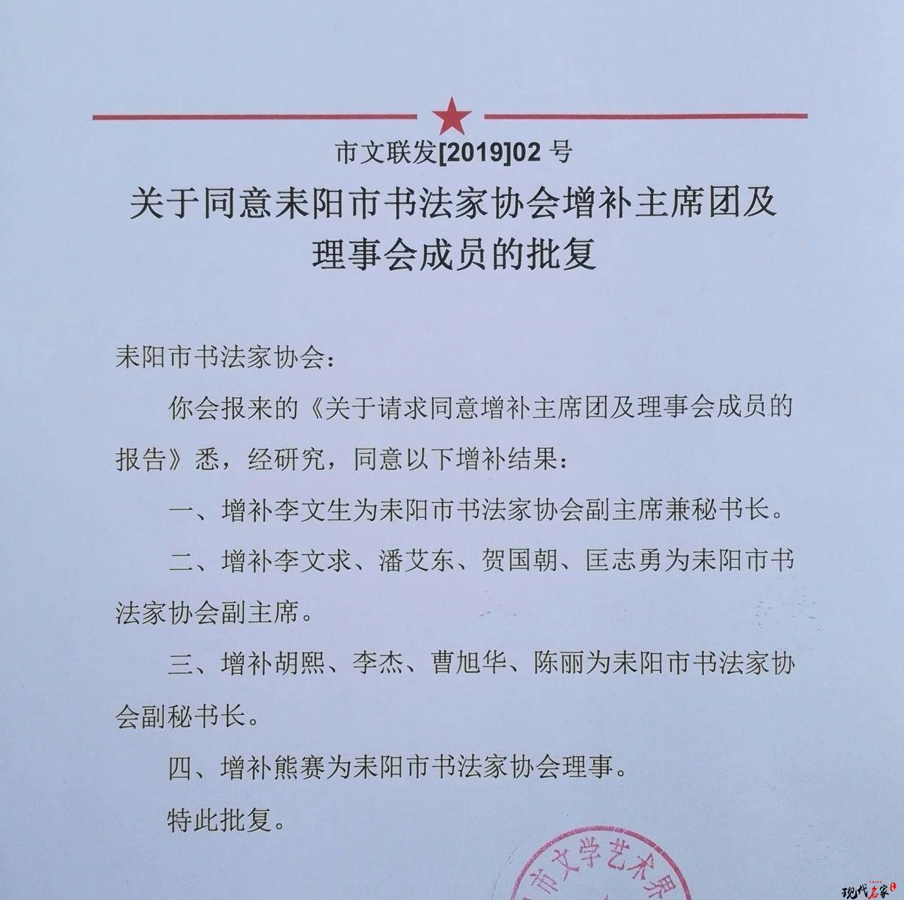 耒阳市书法家协会