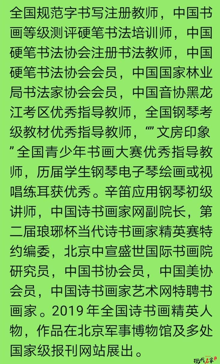 中国现代美术家——梁伦生、王站稼、王梅贤、任义杰、岑宝山、谷昂、武成义、关戈宁、贾保奎、贾士泰-第5张