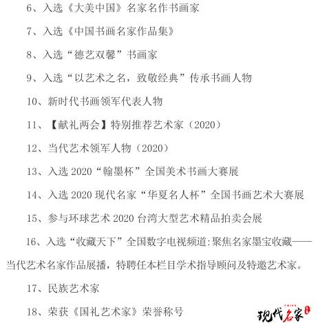 中国现代美术家——梁伦生、王站稼、王梅贤、任义杰、岑宝山、谷昂、武成义、关戈宁、贾保奎、贾士泰-第24张