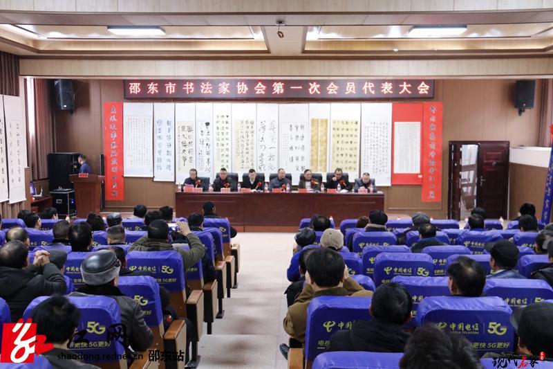 邵东市书法家协会