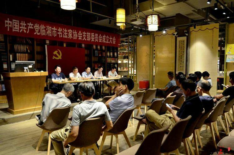 临湘市书法家协会