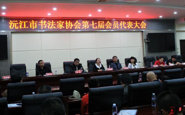 沅江市书法家协会