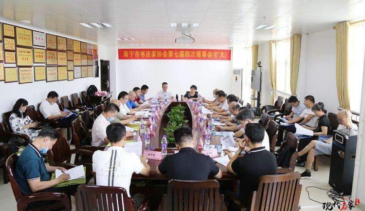 南宁市书法家协会
