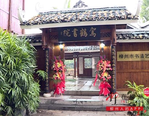 柳州市书法家协会