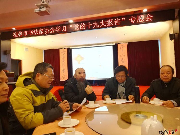 桂林市书法家协会