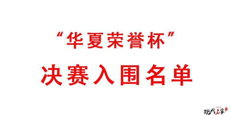 """【华夏荣誉杯·决赛入围名单】2020年""""华夏荣誉杯""""全国书画艺术大赛决赛入围名单"""