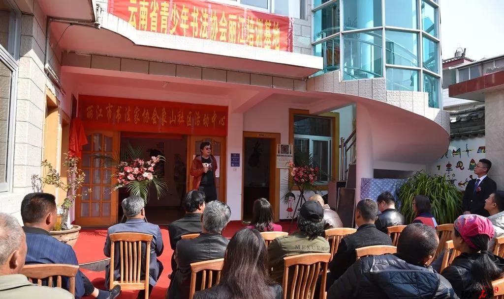 丽江市书法家协会