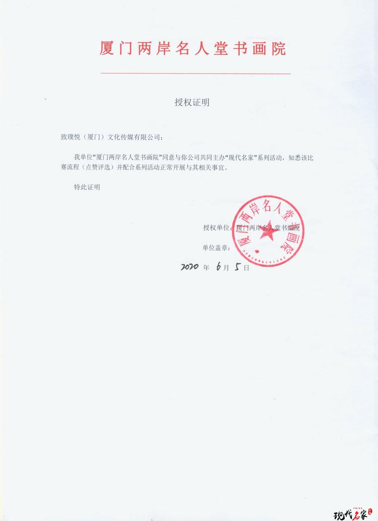 """2021""""新春国粹杯"""" 全国书画艺术大赛征稿启事-第4张"""
