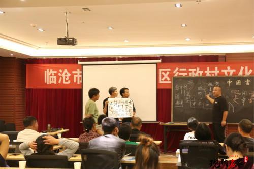 临沧市书法家协会