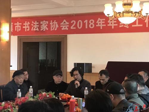 清镇市书法家协会