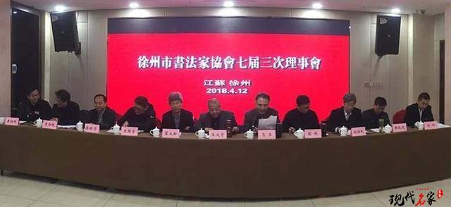 徐州市书法家协会