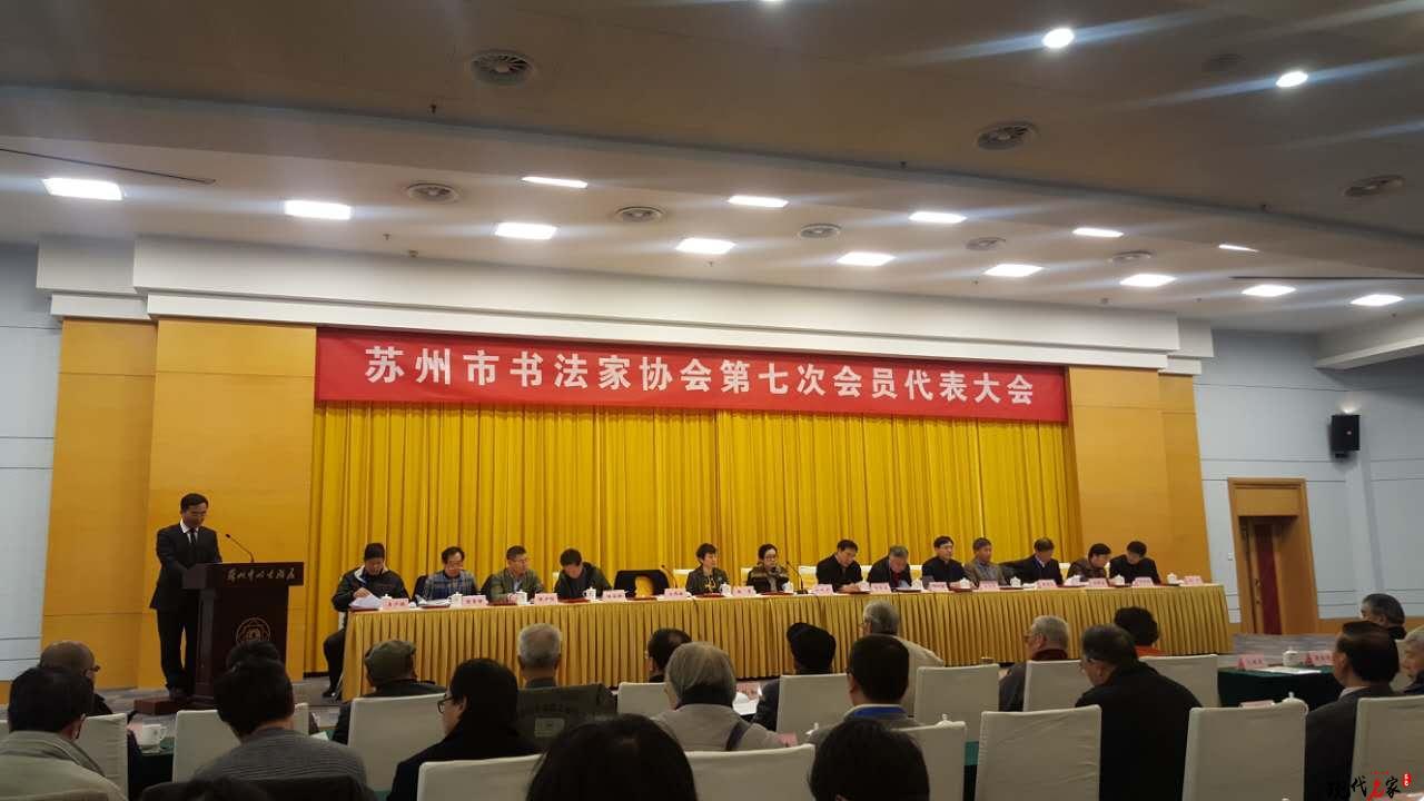 苏州市书法家协会