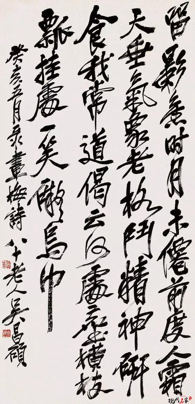 观吴昌硕行书,有排山倒海之势!