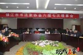 镇江市书法家协会
