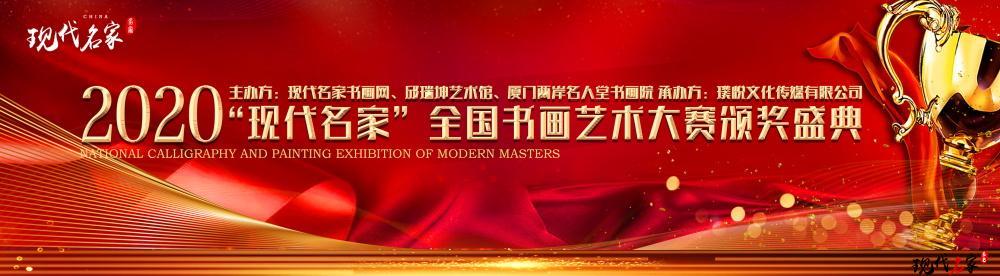 """2020年现代名家""""挖掘民间大家 弘扬中华文化""""全国书画大赛颁奖盛典&作品大展-第2张"""