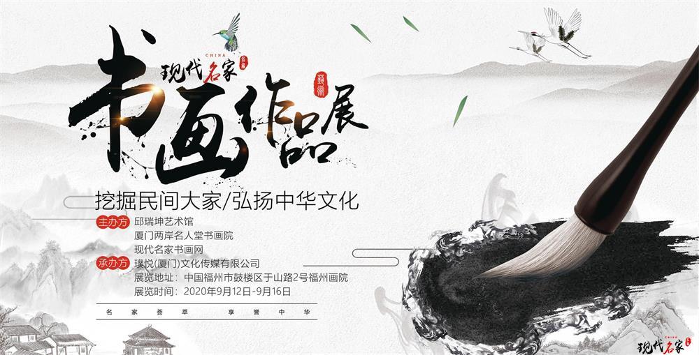"""""""挖掘民间大家 弘扬中华文化""""2020年全国书画作品大展——中国·福州"""