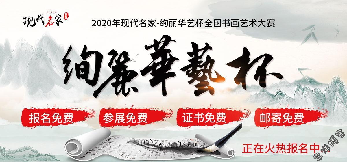 """2020""""绚丽华艺杯"""" 全国书画艺术大赛征稿启事"""